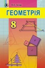 Геометрія 8 клас Істер 2016