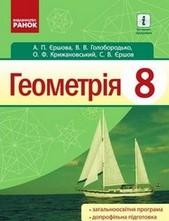 Геометрія 8 клас Єршова, Голобородько 2016