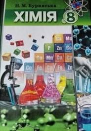 Хімія 8 клас Буринська 2016