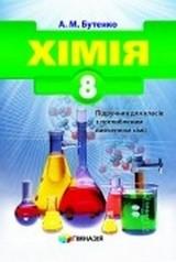 Хімія 8 клас Бутенко 2016 (поглиблене вивчення)