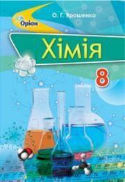 Хімія 8 клас Ярошенко 2016