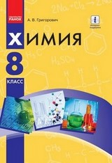 Химия 8 класс Григорович 2016
