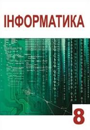 Інформатика 8 клас Гуржій, Карташова 2016