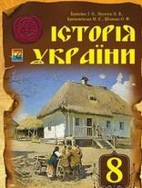 Історія України 8 клас Бурнейко, Наумчук 2016