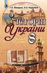 Історія України 8 клас Швидько, Чорнобай 2016
