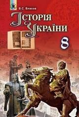 Історія України 8 клас Власов 2016