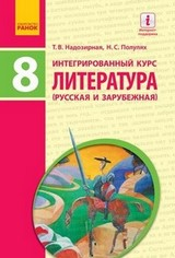 Литература 8 класс Надозирная, Полулях 2016