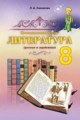 Литература 8 класс Симакова 2016