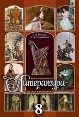 Литература 8 класс Волощук, Слободянюк 2016