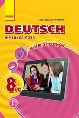 Німецька мова 8 клас Сотникова 2016 (4-й рік)