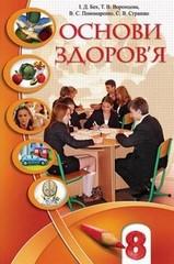 Основи здоров'я 8 клас Бех, Воронцова 2016