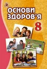 Основи здоров'я 8 клас Бойченко, Василашко 2016