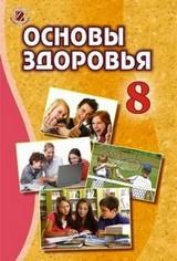Основы здоровья 8 класс Бойченко, Василашко 2016