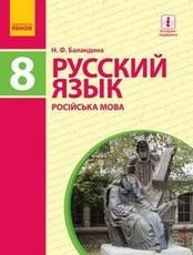 Русский язык 8 класс Баландина 2016 (8-й рік)