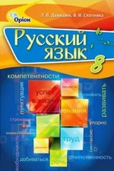 Русский язык 8 класс Давидюк, Стативка 2016