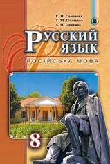 Русский язык 8 класс Самонова, Полякова 2016