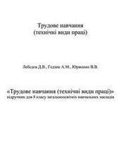 Трудове навчання 8 клас Лебедєв, Гедзик 2016