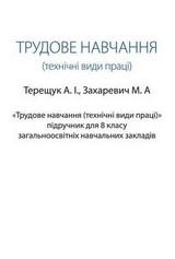 Трудове навчання 8 клас Терещук, Захаревич 2016 (технічні види праці)