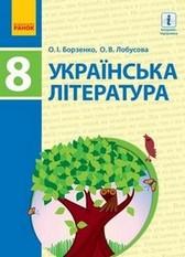 Українська література 8 клас Борзенко, Лобусова 2016
