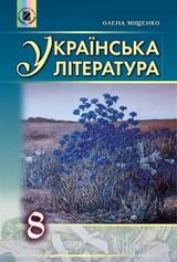 Українська література 8 клас Міщенко 2016