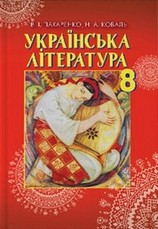 Українська література 8 клас Пахаренко, Коваль 2016