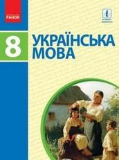 Українська мова 8 клас Пентилюк, Омельчук 2016