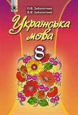 Українська мова 8 клас Заболотний 2016