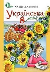 Українська мова 8 класс Ворон, Солопенко 2016 (рус.)