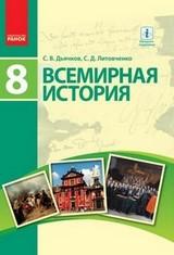 Всемирная история 8 класс Дьячков, Литовченко 2016