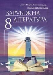 Зарубіжна література 8 клас Богосвятська, Ковальова 2016