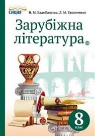Зарубіжна література 8 клас Кадоб'янська, Удовиченко 2016