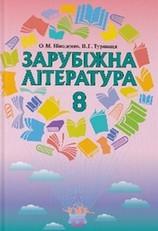 Зарубіжна література 8 клас Ніколенко, Туряниця 2016