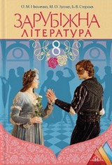Зарубіжна література 8 клас Ніколенко, Зуєнко 2016