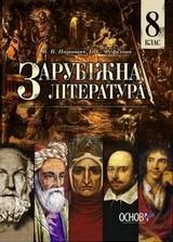 Зарубіжна література 8 клас Паращич, Фефілова 2016