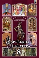 Зарубіжна література 8 клас Волощук, Слободянюк 2016