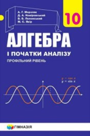 Алгебра 10 клас Мерзляк, Номіровський 2018 (профільний рівень)