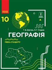 Географія 10 клас Довгань 2018 (Рівень стандарту)
