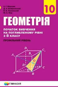 Геометрія 10 клас Мерзляк 2018 (Поглиблений рівень)