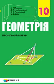 Геометрія 10 клас Мерзляк 2018 (Профільний рівень)