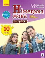 Німецька мова 10 клас Сотникова, Гоголєва 2018 (10-й рік)