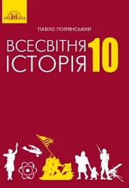 Всесвітня історія 10 клас Полянський 2018