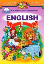 Англійська мова 1 клас Калініна, Самойлюкевич
