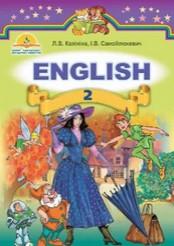 Англійська мова 2 клас Калініна, Самойлюкевич