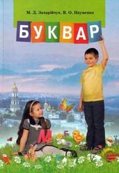 Буквар 1 клас Захарійчук, Науменко