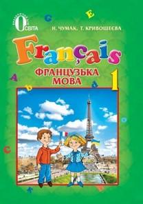 Французька мова 1 клас Чумак, Кривошеєва