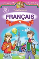 Французька мова 1 клас Клименко