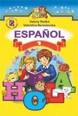 Іспанська мова 1 клас Редько, Береславська