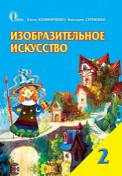 Изобразительное искусство 2 класс Калиниченко, Сергиенко