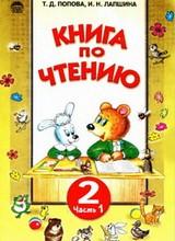 Книга по чтению 2 класс Попова, Лапшина (1 часть)