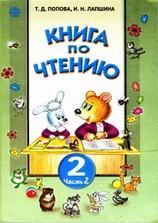 Книга по чтению 2 класс Попова, Лапшина (2 часть)